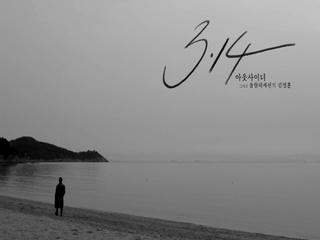 3.14 (Feat. 김명훈 (울랄라세션)) (Teaser)