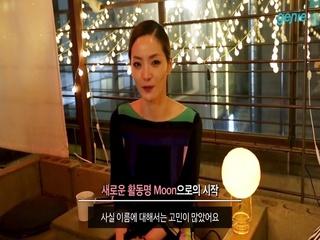 Moon (혜원) - [Kiss Me] 새로운 활동명으로 바꾼 이유? (인터뷰)