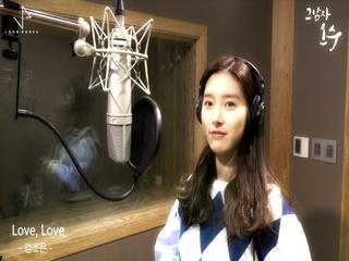 Love, Love (그 남자 오수 OST Part.3) (Teaser)