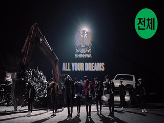 All Your Dreams (2018) (Teaser)