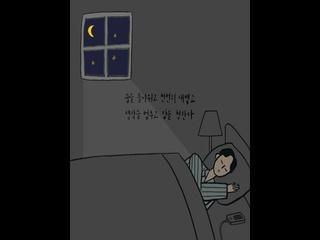 잠을 청한다