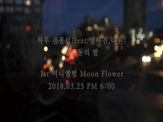 하루 온종일 (Feat. 양하진 & 다원) (Teaser)