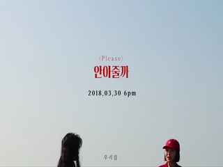 안아줄까 (Please) (Feat. 주성근 of 1415) (Teaser)