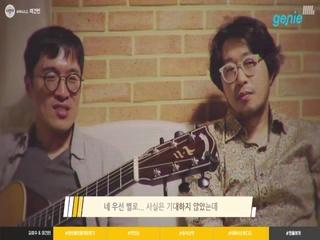 김성수 & 이건민 - [Into The Woods] 인터뷰 영상