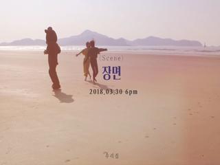 장면 (Scene) (Teaser)