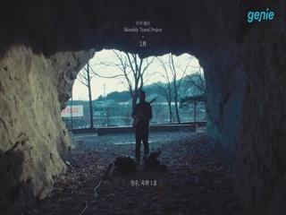 RAINBOW99 (레인보우99) - [월간 여행 프로젝트 '2월'] '청주, 옥화 1경' LIVE