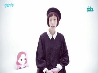 유나 - [사랑꽃] 인사 영상