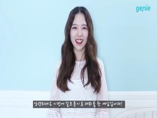 Yeim - [Yeim 1st Single Album '길모퉁이'] 인사 영상