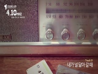 4.10 MHz (Trailer)