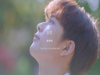 1st Mini Album '봄, 선호' (Teaser : Prelude)