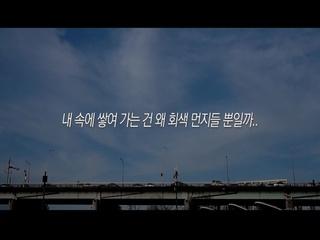 미세먼지 (Teaser 1)