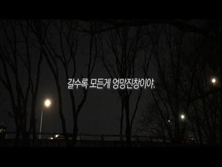 미세먼지 (Teaser 4)
