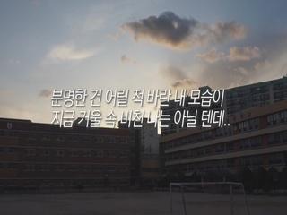 미세먼지 (Teaser 3)