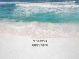 잃어버린 바다
