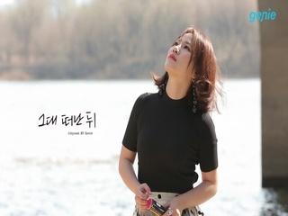 조현아 (어반 자카파) - [그대 떠난 뒤] 자켓 촬영 비하인드