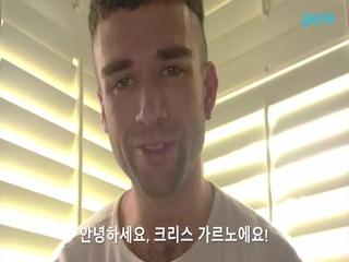 Chris Garneau - [Yours] 인사 영상