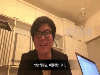 가즈아 (인터뷰 영상)