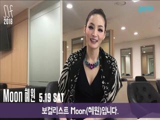 Moon (혜원) - [SEOUL JAZZ FESTIVAL 2018] 인사 영상