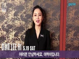 이하이 - [SEOUL JAZZ FESTIVAL 2018] 인사 영상