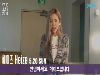 헤이즈 (Heize) - [SEOUL JAZZ FESTIVAL 2018] 인사 영상
