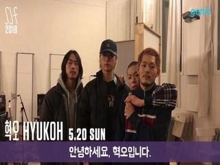 혁오 (HYUKOH) - [SEOUL JAZZ FESTIVAL 2018] 인사 영상