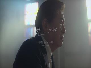별, 그대 (The Only Star) (Teaser 1)
