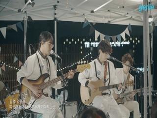 [&LIVE] 페퍼톤스 - 새