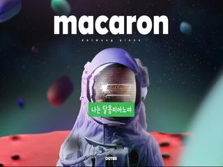 마카롱 (Teaser)
