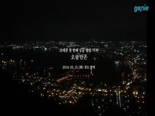 조태준 - [시작] '오늘만은' TEASER
