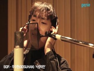 OOSU:HAN (우수한) - [우리가 우리였던] 녹음 현장 스케치