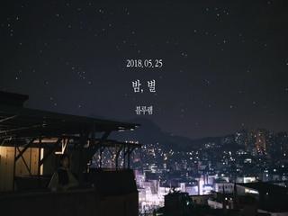 밤, 별 (Teaser)