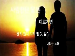 너라는 노래2 (Feat. 제이티원)