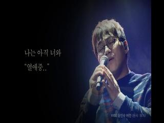 [스페셜] 벤 - 열애중 (윤민수 Ver.)
