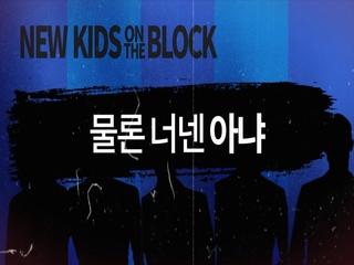 쟁이들 (Feat. 베이식 & San E & Boi B & Chillin Ovatime & Deepflow & Microdot & TakeOne)