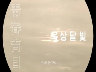 청춘길일 (靑春吉日) (Teaser)