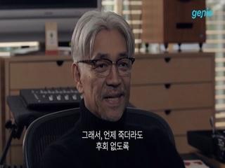 Ryuichi Sakamoto - [영화 '류이치 사카모토 : 코다'] 인터뷰 영상