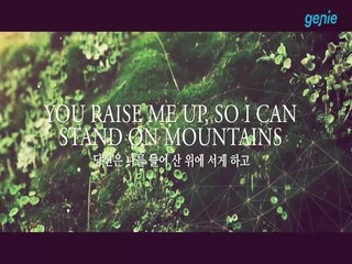 Secret Garden - [You Raise Me Up - The Collection] M/V (Lyric Ver.)