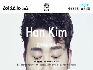 [클라 부는 사나이 - 김한] 홍보 영상