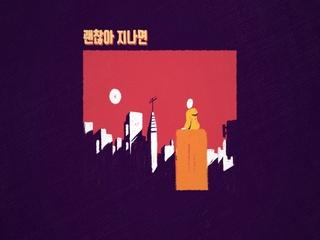 괜찮아 (Feat. Epi)