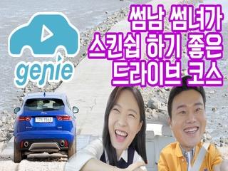 [지니드라이브] 썸남썸녀가 스킨쉽하기 좋은 드라이브 코스_영흥도편