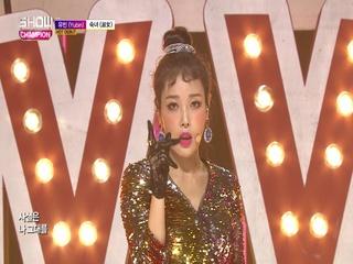 [쇼챔피언 273회] '유빈 (Yubin) - 숙녀 (淑女)' (방송 Clip)