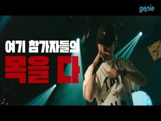 [영화 '변산'] '래퍼 심뻑 (박정민) - Done' M/V 영상