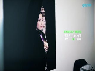 015B & 유라 (youra) - [New Edition 03] '나의 머리는 녹색' M/V 메이킹 영상