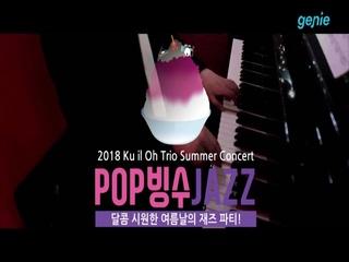 KU IL OH TRIO - [2018 POP 빙수 JAZZ] 홍보 영상