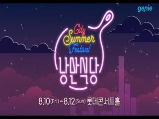 [City Summer Festival '낭만식당'] 홍보 영상