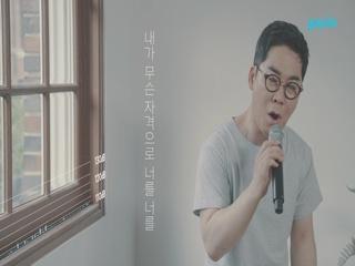 [지니뮤직 챌린지] 김연우 - 반성문 (LIVE)