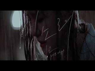 빗소리 (Teaser 2)