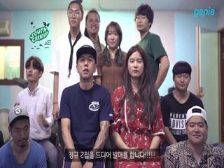 사우스카니발 - [동네심방] 발매 인사 영상