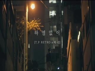 하염없이 (Feat. 정동원)