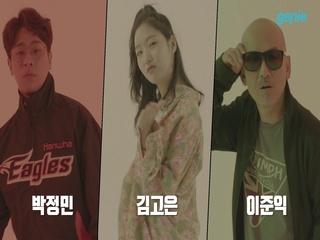 [영화 '변산'] '박정민 - HERO (Feat. 김고은 & 얀키)' M/V